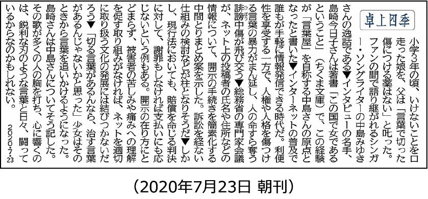 2020年7月23日朝刊