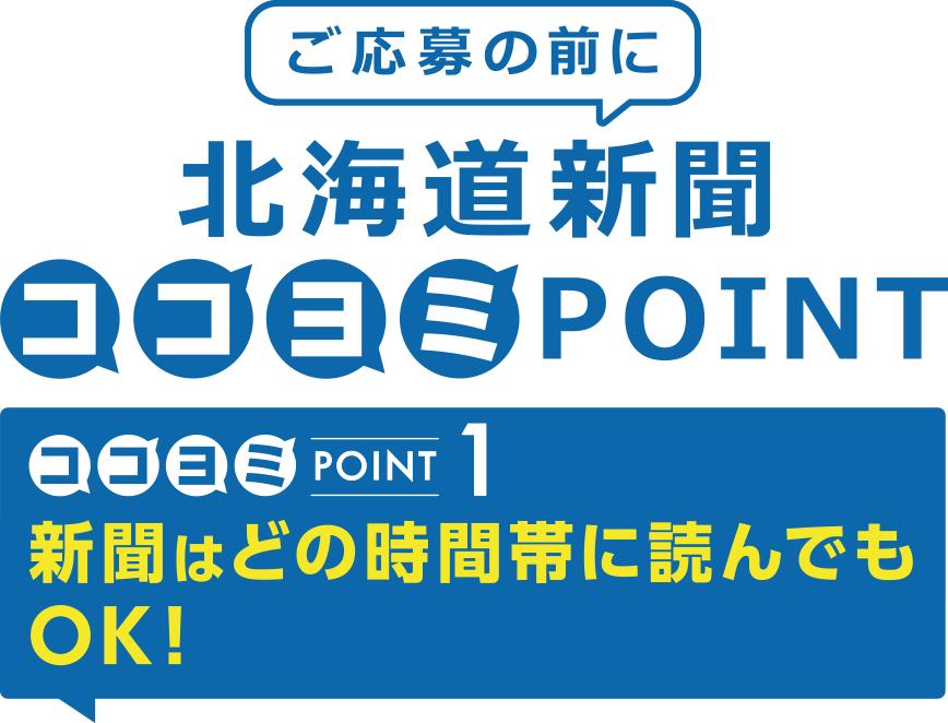 北海道新聞ココヨミPOINT