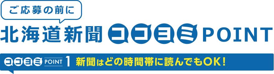 ご応募の前に 北海道新聞ココヨミPOINT