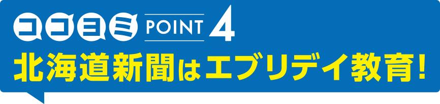 POINT4北海道新聞はエブリデイ教育